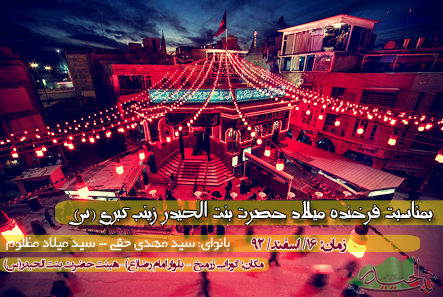 بمناسبت میلاد حضرت بنت الحیدر زینب کبری (س)