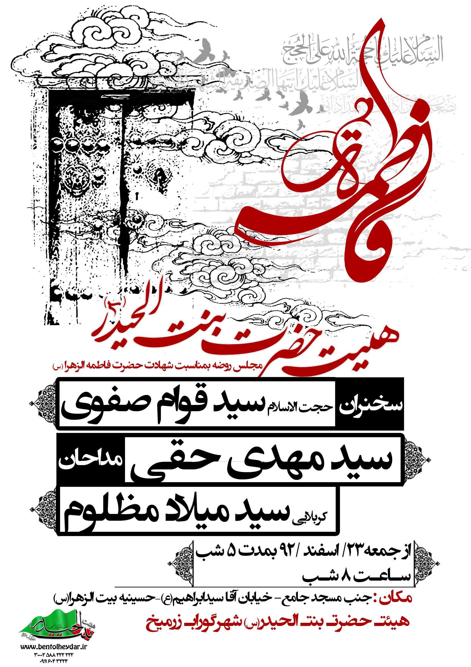 اطلاعیه : جلسه دهه اول فاطمیه 92 هیئت حضرت بنت الحیدر(س)