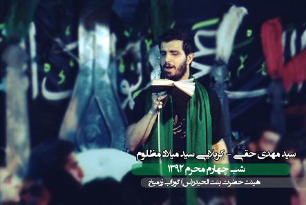 سید مهدی حقی - سیدمیلادمظلوم : شب 4 محرم92
