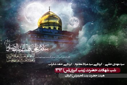 سید مهدی حقی : جلسه هفتگی 5 / اردیبهشت / 1393
