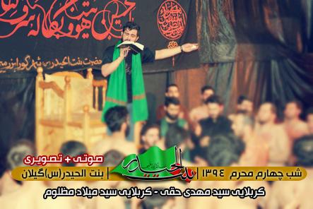حقی - مظلوم : جلسه شب چهارم محرم الحرام 1394 | هیئت حضرت بنت الحیدر (س) گوراب زرمیخ