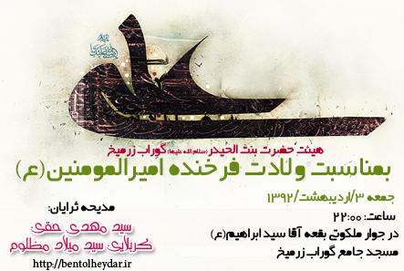 اطلاعیه ولادت امام علی (ع) 1392 هیئت حضرت بنت الحیدر (س) گوراب زرمیخ گیلان